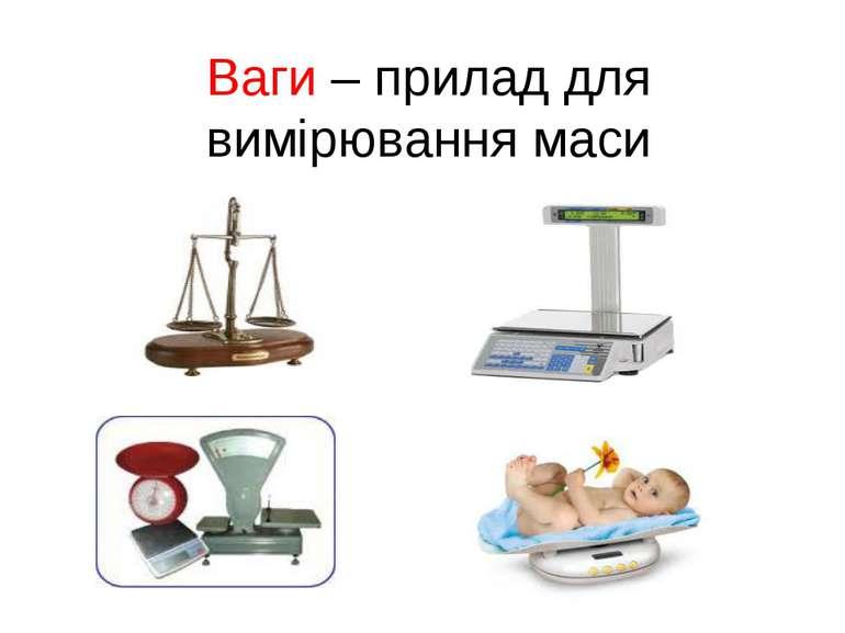 Ваги – прилад для вимірювання маси