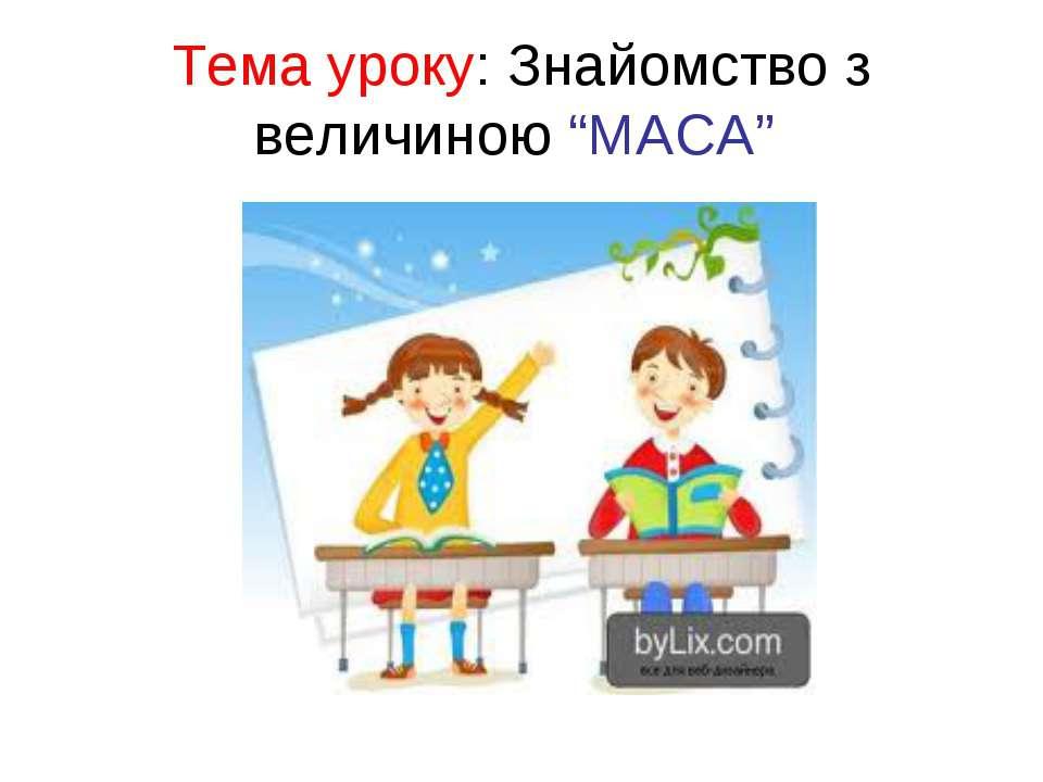 """Тема уроку: Знайомство з величиною """"МАСА"""""""