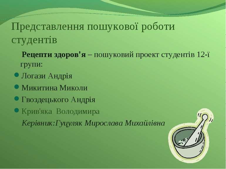 Представлення пошукової роботи студентів Рецепти здоров'я – пошуковий проект ...