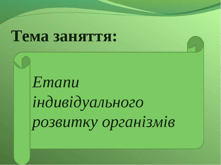 Тема заняття: Етапи індивідуального розвитку організмів