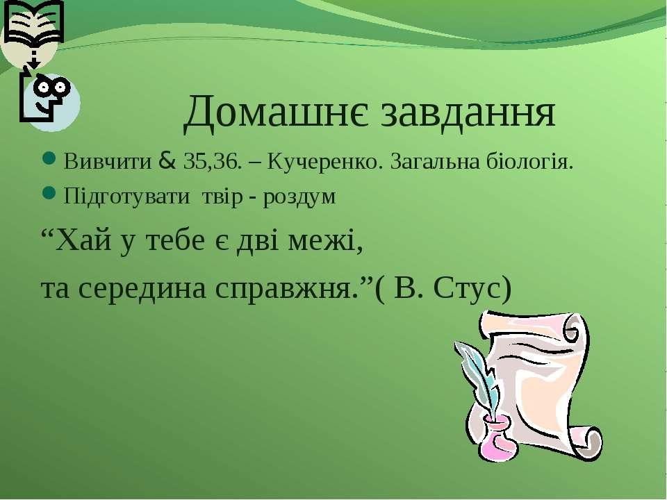 Домашнє завдання Вивчити & 35,36. – Кучеренко. Загальна біологія. Підготувати...