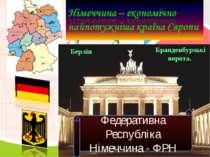 Бранденбурзькі ворота. Берлін Федеративна Республіка Німеччина - ФРН