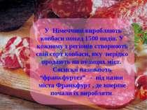 Німецькі ковбаски У Німеччині виробляють ковбаси понад 1500 видів. У кожному ...
