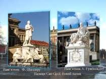 Культурна спадщина Німеччини Палаци Сан-Сусі. Новий палац Пам'ятник Ф. Шиллер...