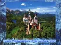 Замок Нойшванштайн – восьме чудо світу