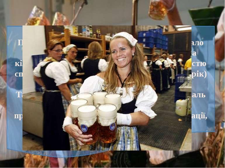 Oktoberfest Пиво, відоме в Німеччині з давніх-давен, стало найулюбленішим нац...