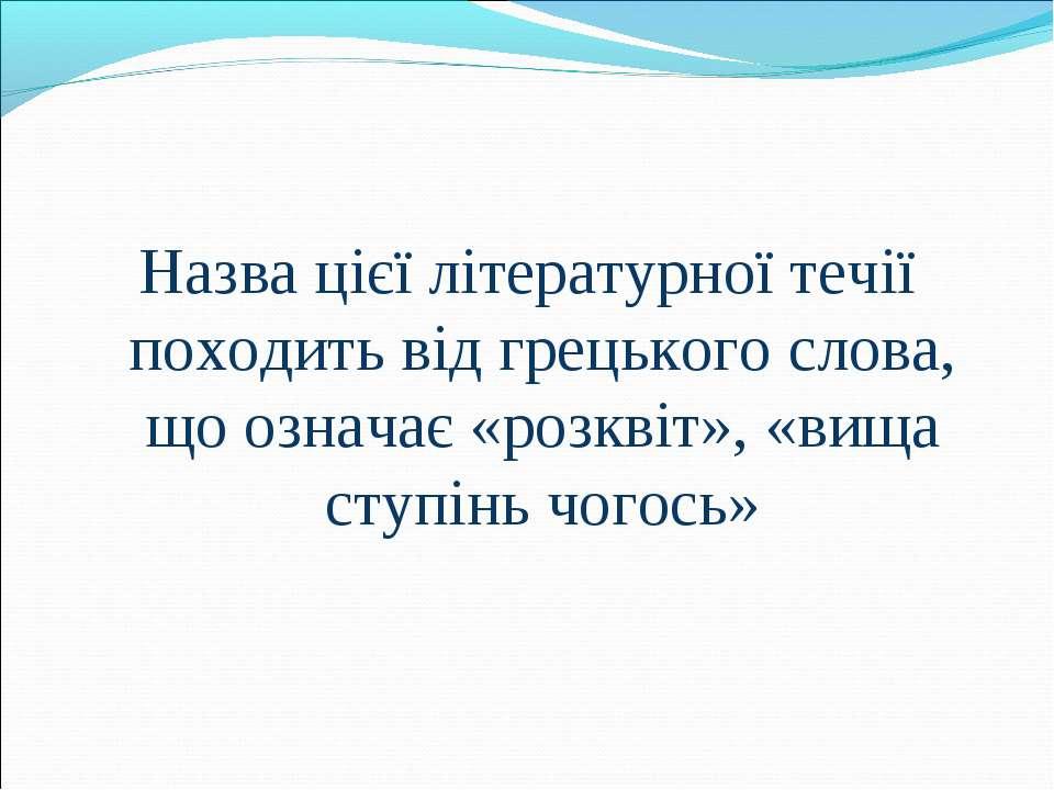 Назва цієї літературної течії походить від грецького слова, що означає «розкв...