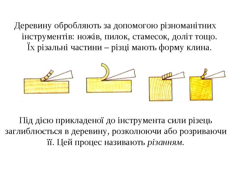 Деревину обробляють за допомогою різноманітних інструментів: ножів, пилок, ст...