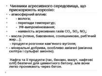 Чинники агресивного середовища, що прискорюють корозію: - атмосферний вплив: ...
