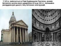 У 123 р. закінчується в Римі будівництво Пантеону, розмір бетонного купола як...