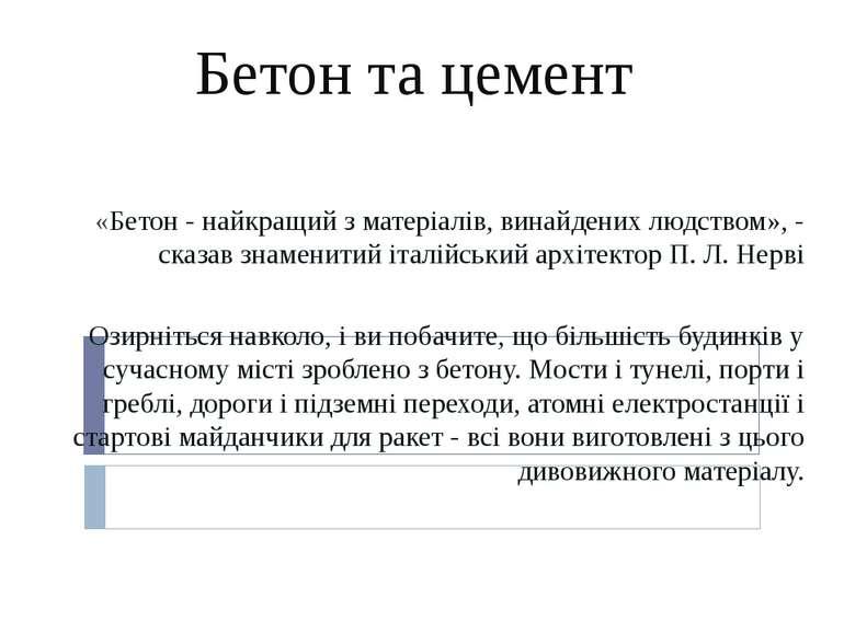 Бетон та цемент «Бетон - найкращий з матеріалів, винайдених людством», - сказ...