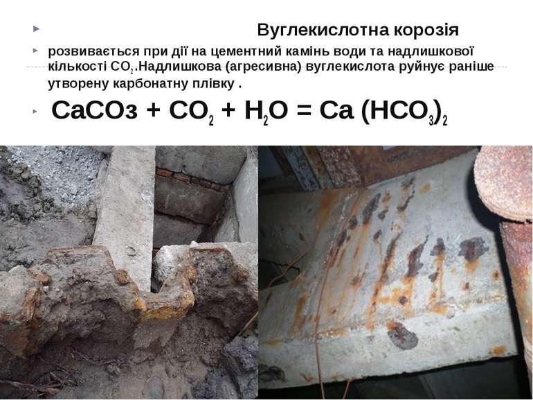 Вуглекислотна корозія розвивається при дії на цементний камінь води та надлиш...