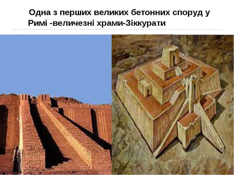Одна з перших великих бетонних споруд у Римі -величезні храми-Зіккурати