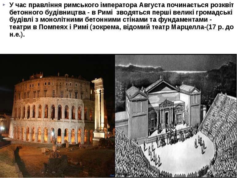 У час правління римського імператора Августа починається розквіт бетонного бу...