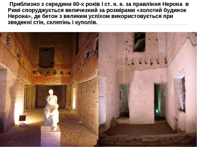 Приблизно з середини 60-х років I ст. н. е. за правління Нерона в Римі споруд...