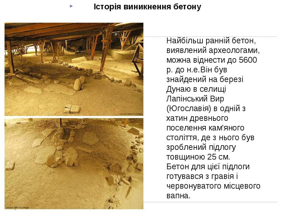 Історія виникнення бетону Найбільш ранній бетон, виявлений археологами, можна...