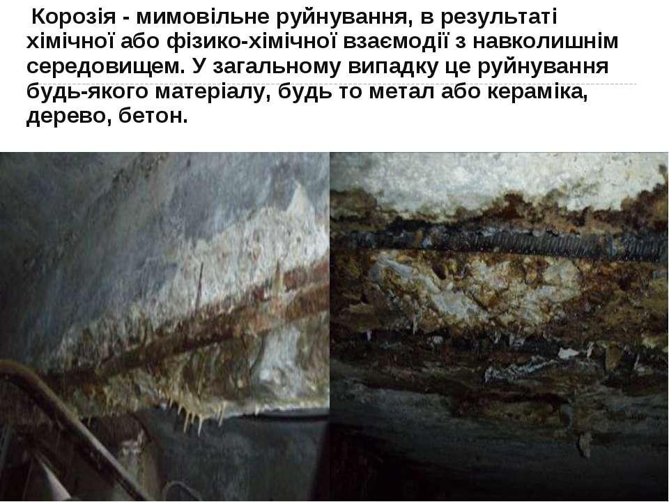 Корозія - мимовільне руйнування, в результаті хімічної або фізико-хімічної вз...