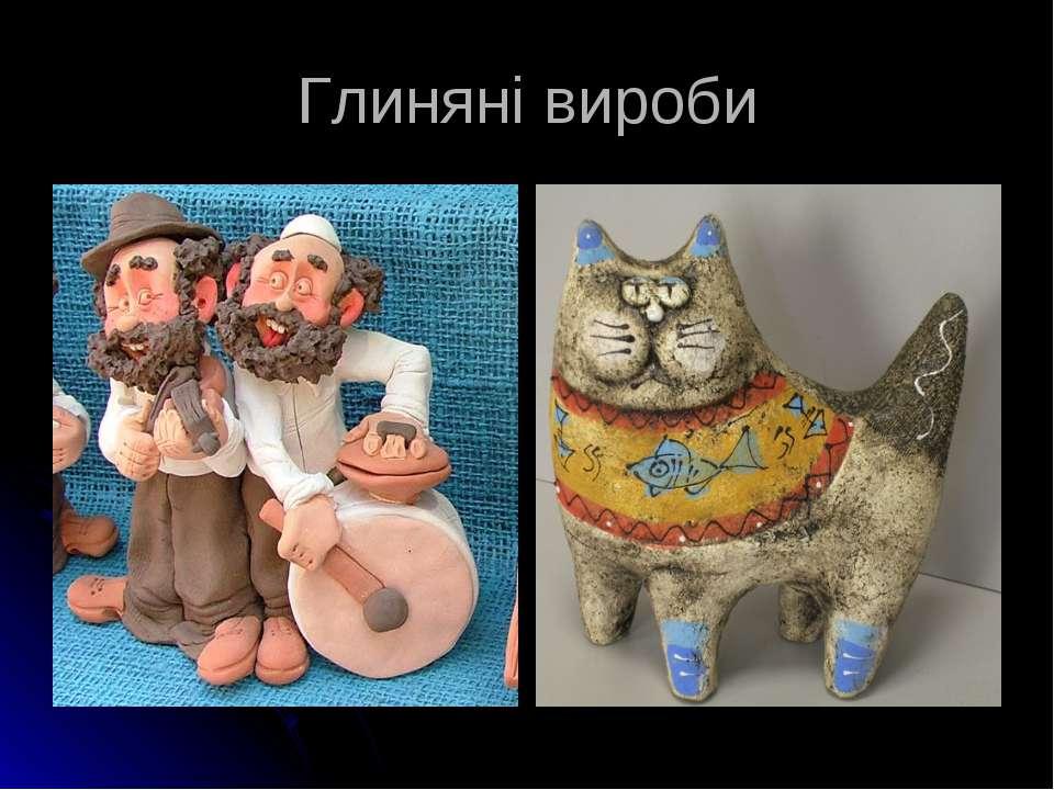 Глиняні вироби