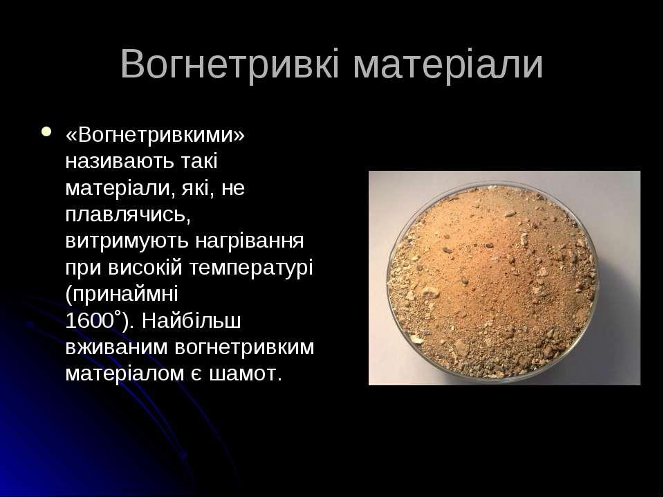 Вогнетривкі матеріали «Вогнетривкими» називають такі матеріали, які, не плавл...