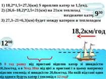 800 930 1200 В 8 год ранку від пристані відплив катер зі швидкістю 18,2км/год...