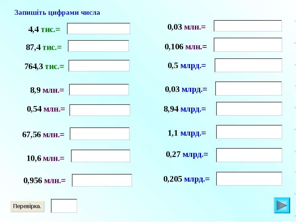 4,4 тис.= Запишіть цифрами числа 87,4 тис.= 764,3 тис.= 8,9 млн.= 67,56 млн.=...