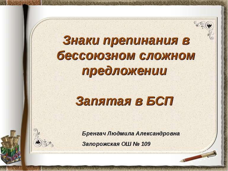 Знаки препинания в бессоюзном сложном предложении Запятая в БСП Бренгач Людми...