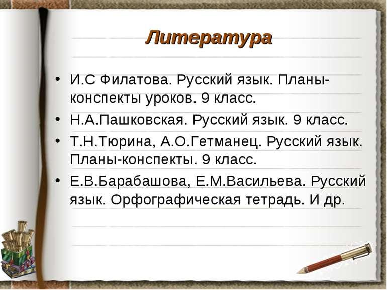 Литература И.С Филатова. Русский язык. Планы-конспекты уроков. 9 класс. Н.А.П...