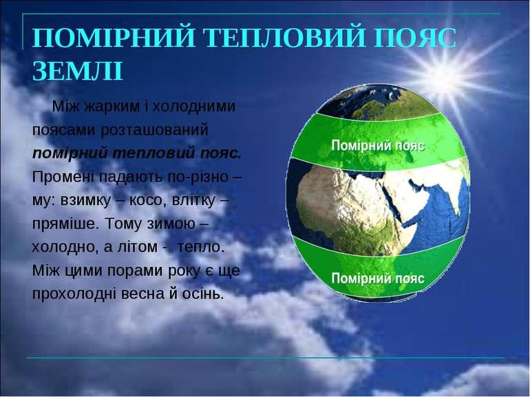 ПОМІРНИЙ ТЕПЛОВИЙ ПОЯС ЗЕМЛІ Між жарким і холодними поясами розташований помі...