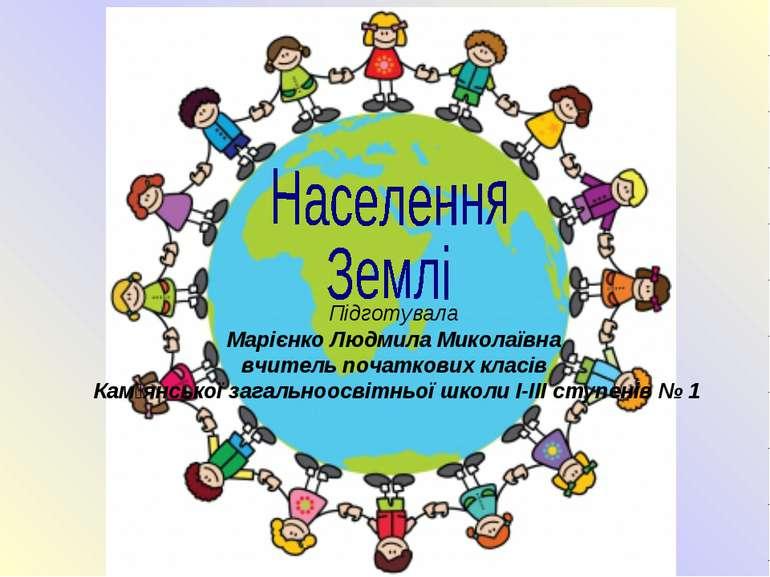 Підготувала Марієнко Людмила Миколаївна вчитель початкових класів Камۥянської...