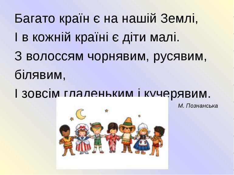 Багато країн є на нашій Землі, І в кожній країні є діти малі. З волоссям чорн...