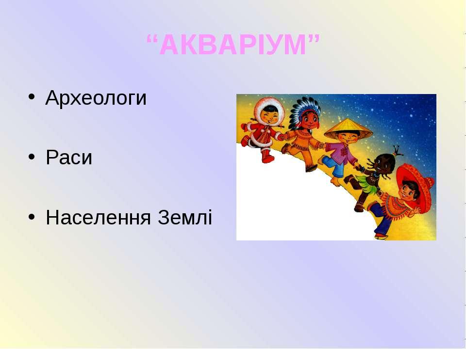 """""""АКВАРІУМ"""" Археологи Раси Населення Землі"""