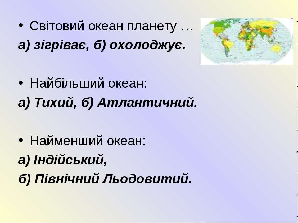 Світовий океан планету … а) зігріває, б) охолоджує. Найбільший океан: а) Тихи...