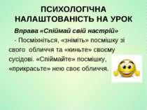 ПСИХОЛОГІЧНА НАЛАШТОВАНІСТЬ НА УРОК Вправа «Спіймай свій настрій» - Посміхніт...