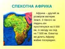 СПЕКОТНА АФРИКА Африка – другий за розміром материк Землі. З півночі на півде...