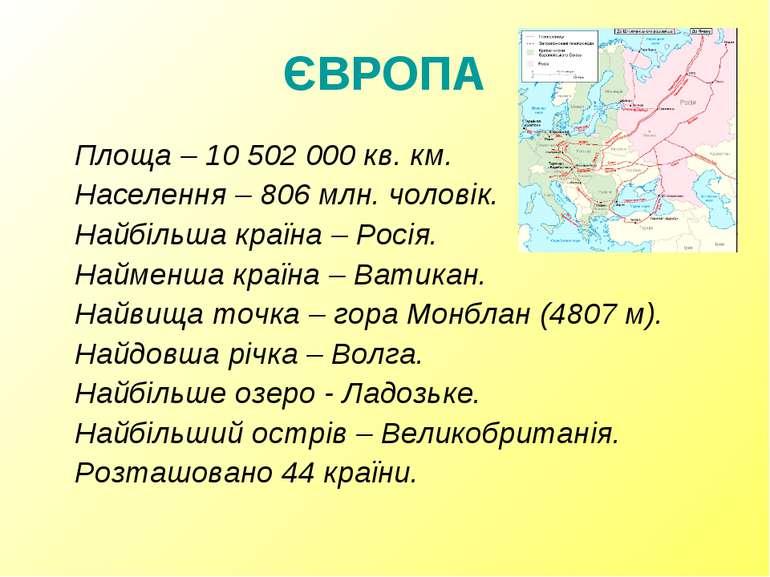 ЄВРОПА Площа – 10 502 000 кв. км. Населення – 806 млн. чоловік. Найбільша кра...