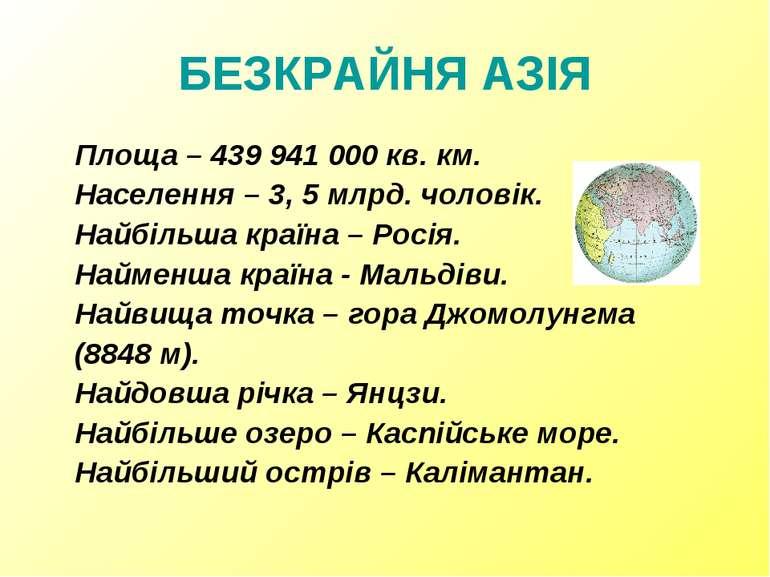 БЕЗКРАЙНЯ АЗІЯ Площа – 439 941 000 кв. км. Населення – 3, 5 млрд. чоловік. На...