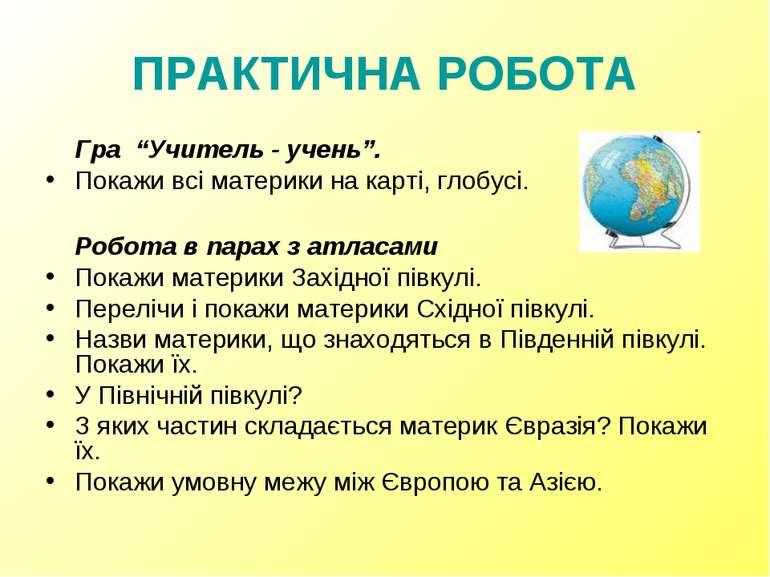 """ПРАКТИЧНА РОБОТА Гра """"Учитель - учень"""". Покажи всі материки на карті, глобусі..."""