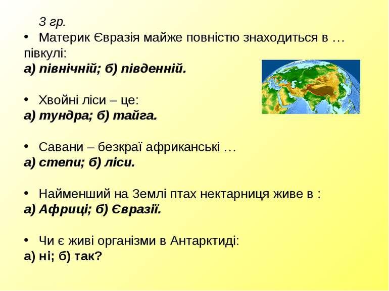 3 гр. Материк Євразія майже повністю знаходиться в … півкулі: а) північній; б...