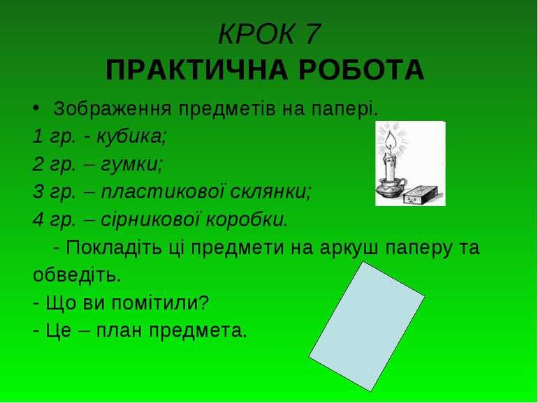 КРОК 7 ПРАКТИЧНА РОБОТА Зображення предметів на папері. 1 гр. - кубика; 2 гр....