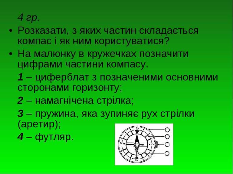4 гр. Розказати, з яких частин складається компас і як ним користуватися? На ...
