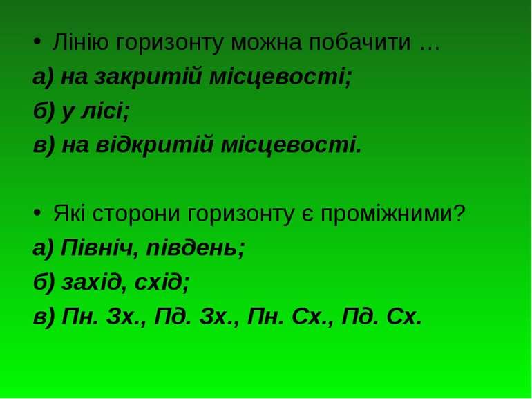 Лінію горизонту можна побачити … а) на закритій місцевості; б) у лісі; в) на ...
