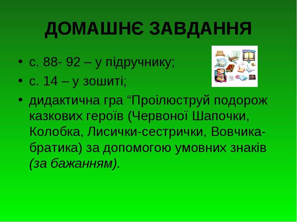 """ДОМАШНЄ ЗАВДАННЯ с. 88- 92 – у підручнику; с. 14 – у зошиті; дидактична гра """"..."""