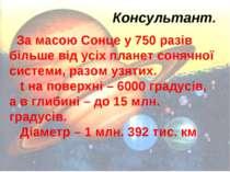 Консультант. За масою Сонце у 750 разів більше від усіх планет сонячної систе...