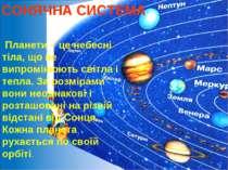 Планети – це небесні тіла, що не випромінюють світла і тепла. За розмірами во...