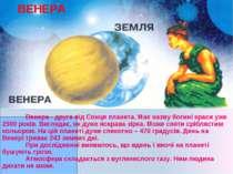 Венера - друга від Сонця планета. Має назву богині краси уже 2500 років. Вигл...