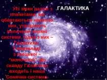"""""""АКВАРІУМ"""" ГАЛАКТИКА Усі зірки разом з планетами, які обертаються навколо них..."""