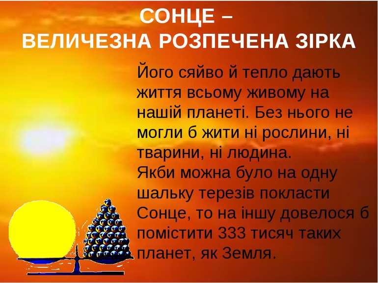 СОНЦЕ – ВЕЛИЧЕЗНА РОЗПЕЧЕНА ЗІРКА Його сяйво й тепло дають життя всьому живом...