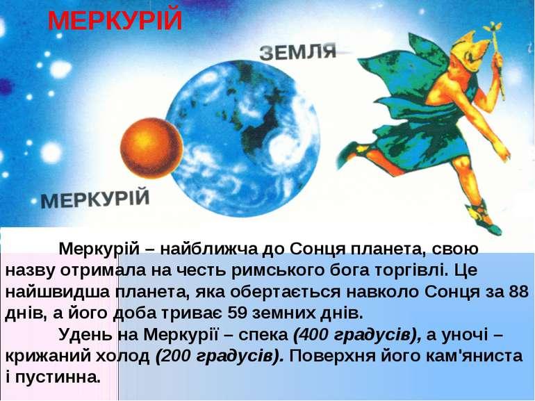 Меркурій – найближча до Сонця планета, свою назву отримала на честь римського...