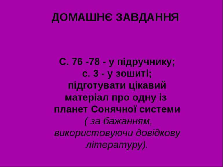 ДОМАШНЄ ЗАВДАННЯ С. 76 -78 - у підручнику; с. 3 - у зошиті; підготувати цікав...
