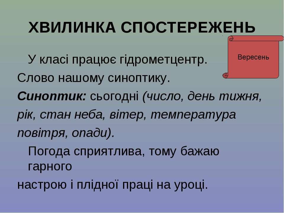 ХВИЛИНКА СПОСТЕРЕЖЕНЬ У класі працює гідрометцентр. Слово нашому синоптику. С...